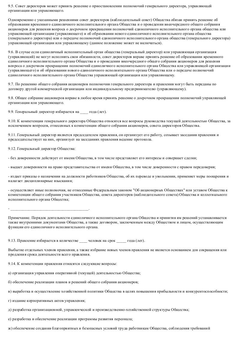 Образец устава закрытого акционерного общества (предмет деятельности общества - оказание аудиторских услуг_012