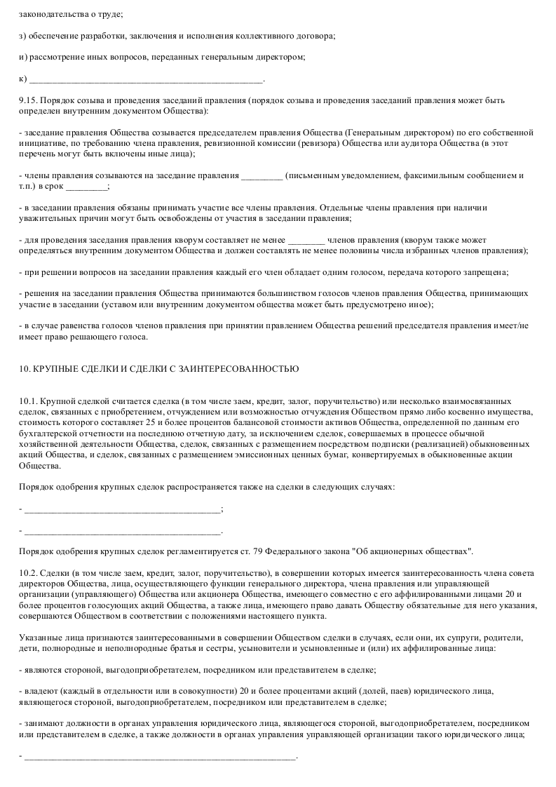 Образец устава закрытого акционерного общества (предмет деятельности общества - оказание аудиторских услуг_013