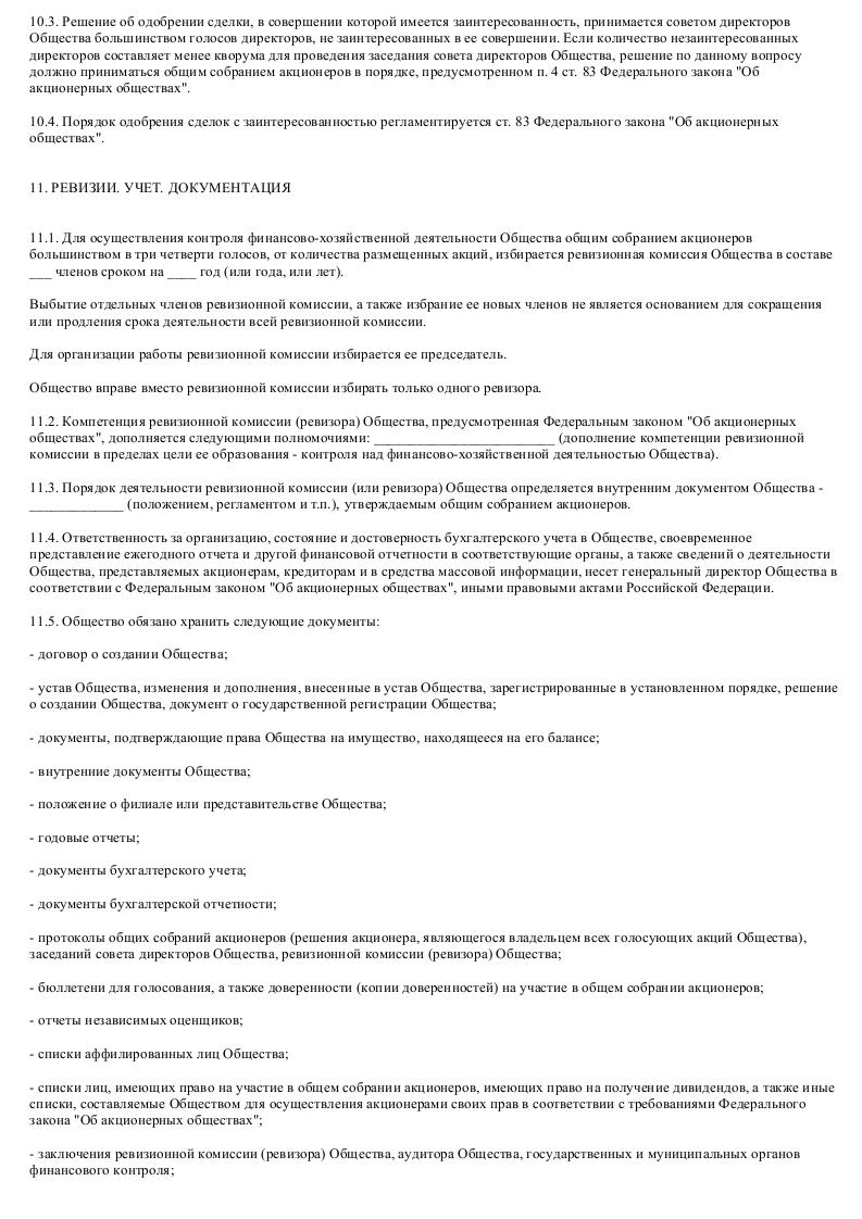 Образец устава закрытого акционерного общества (предмет деятельности общества - оказание аудиторских услуг_014