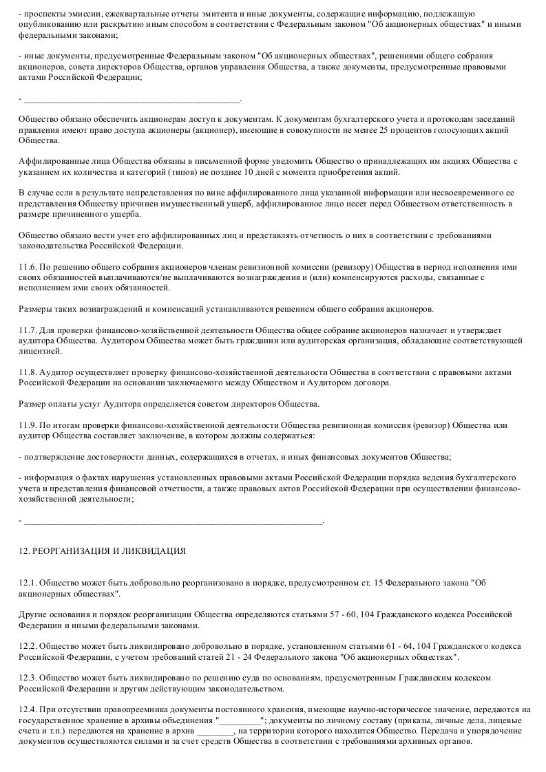 Образец устава закрытого акционерного общества (предмет деятельности общества - оказание аудиторских услуг_015