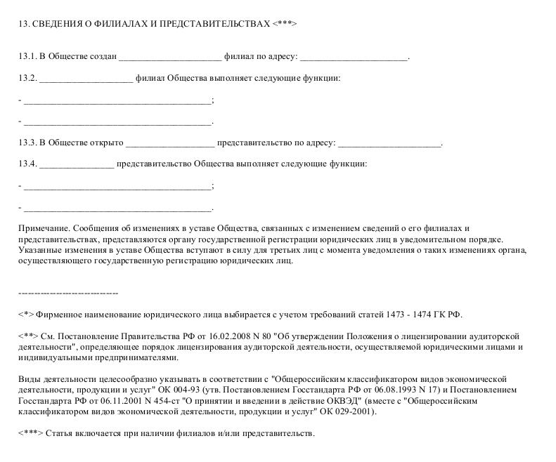 Образец устава закрытого акционерного общества (предмет деятельности общества - оказание аудиторских услуг_016