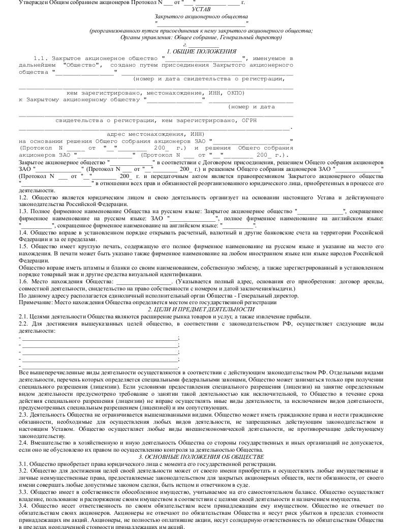Образец устава закрытого акционерного общества, реорганизованного путем присоединения к нему закрытого акционерного общества_001
