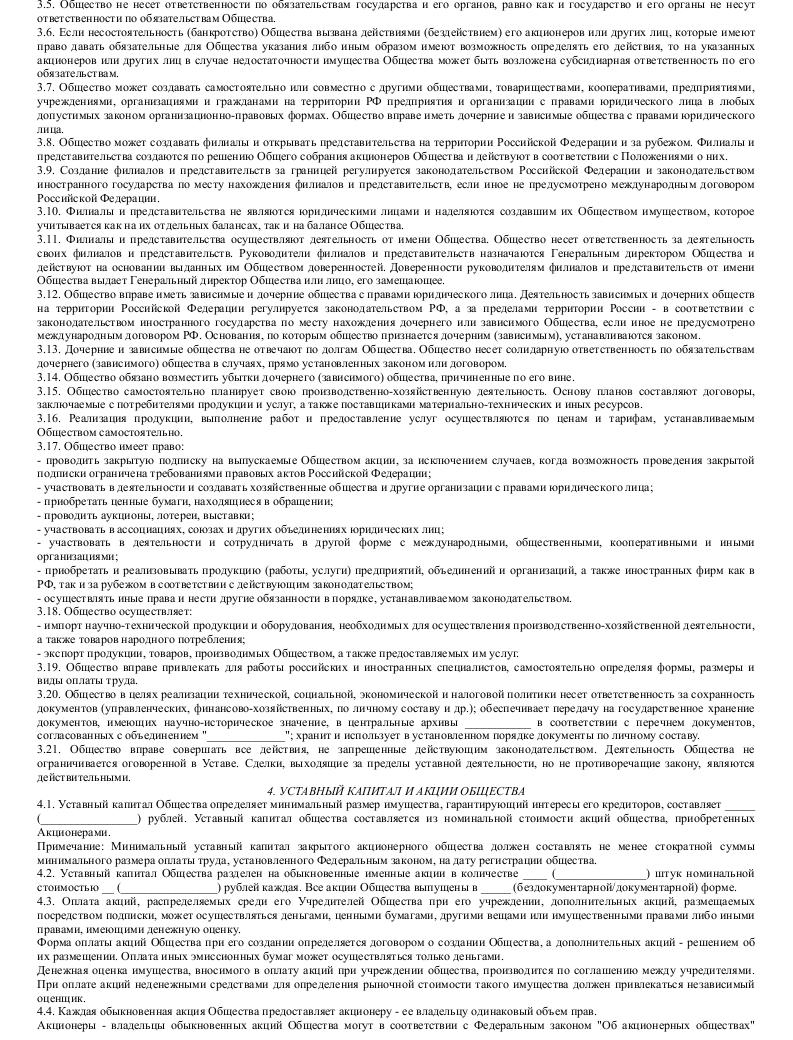 Образец устава закрытого акционерного общества, реорганизованного путем присоединения к нему закрытого акционерного общества_002