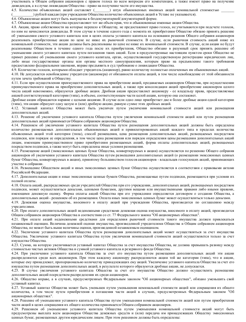 Образец устава закрытого акционерного общества, реорганизованного путем присоединения к нему закрытого акционерного общества_003