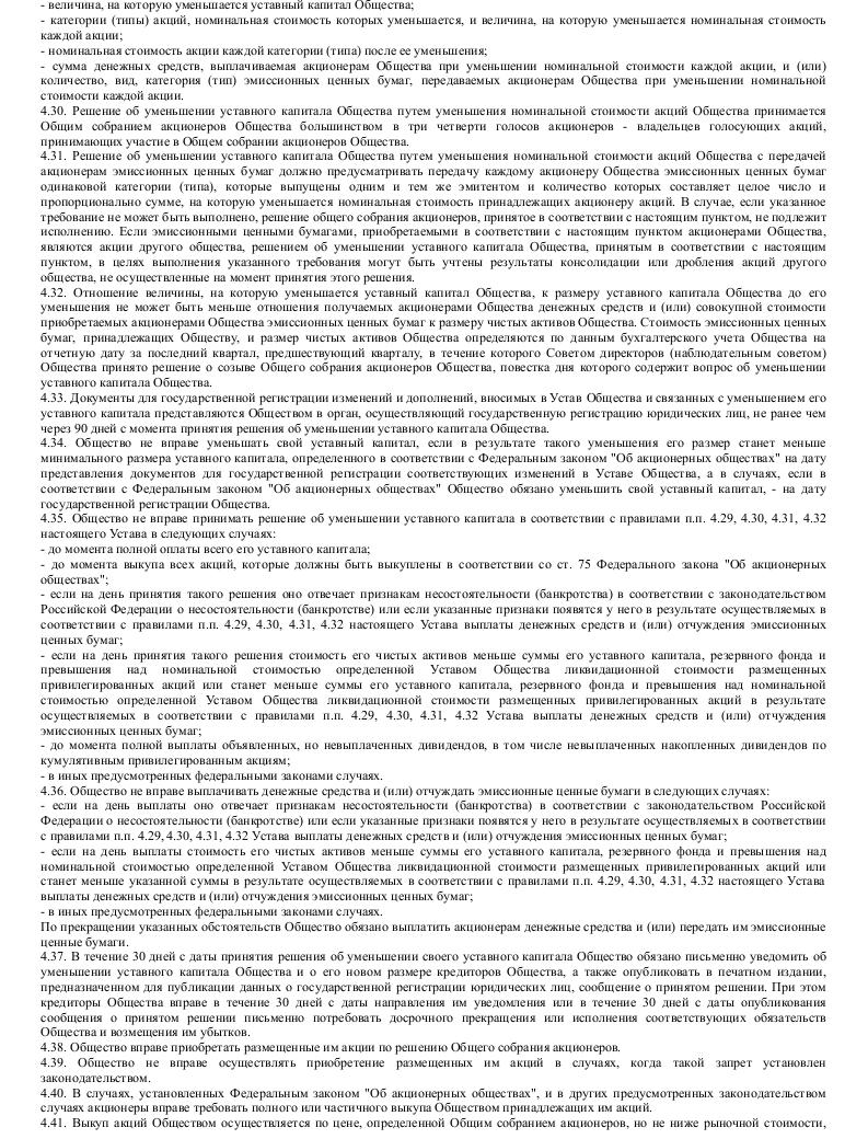 Образец устава закрытого акционерного общества, реорганизованного путем присоединения к нему закрытого акционерного общества_004