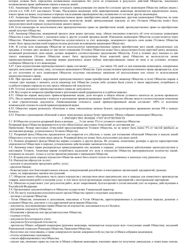 Образец устава закрытого акционерного общества, реорганизованного путем присоединения к нему закрытого акционерного общества_005