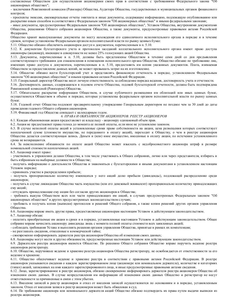 Образец устава закрытого акционерного общества, реорганизованного путем присоединения к нему закрытого акционерного общества_006