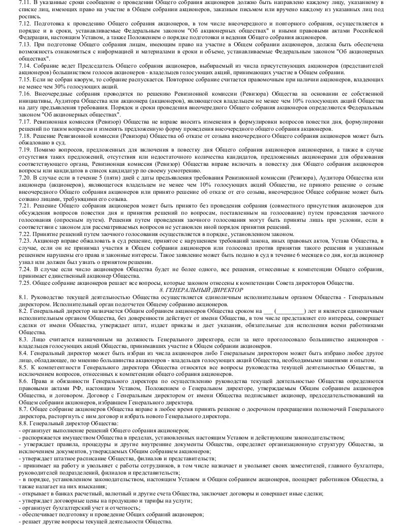 Образец устава закрытого акционерного общества, реорганизованного путем присоединения к нему закрытого акционерного общества_008