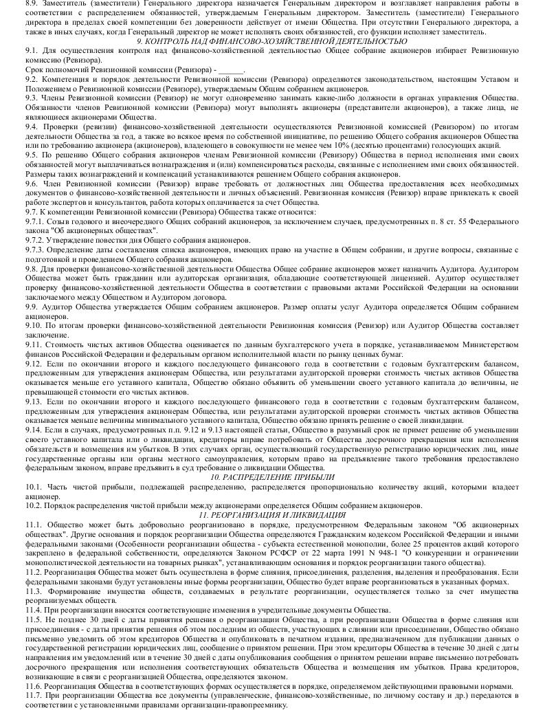 Образец устава закрытого акционерного общества, реорганизованного путем присоединения к нему закрытого акционерного общества_009