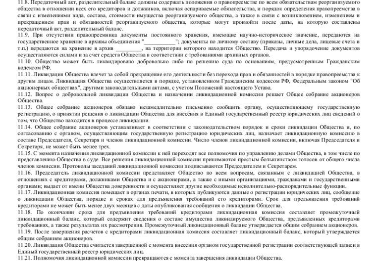 Образец устава закрытого акционерного общества, реорганизованного путем присоединения к нему закрытого акционерного общества_010