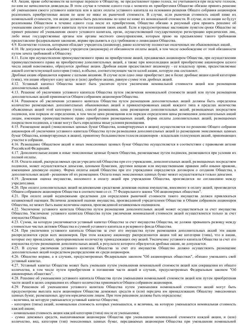 Образец устава закрытого акционерного общества, созданного в результате выделения_003