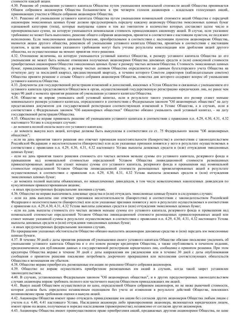 Образец устава закрытого акционерного общества, созданного в результате выделения_004