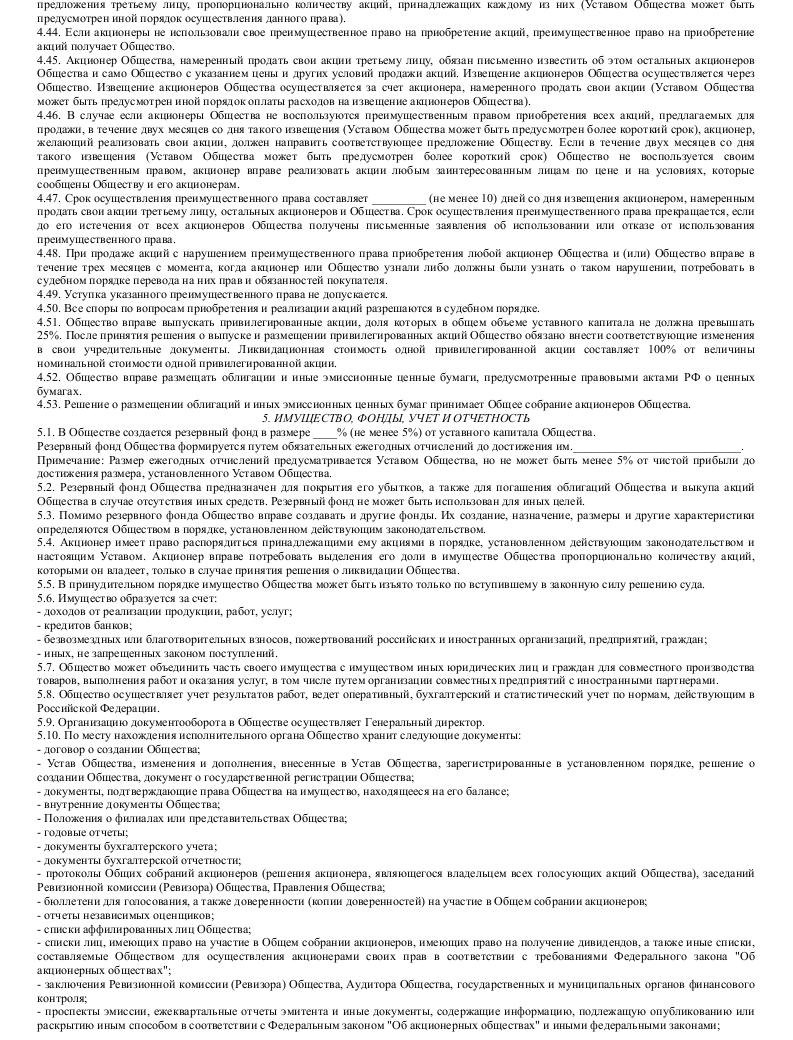 Образец устава закрытого акционерного общества, созданного в результате выделения_005