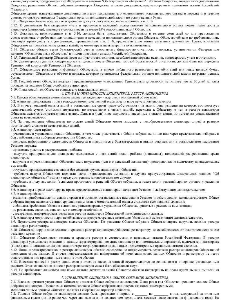 Образец устава закрытого акционерного общества, созданного в результате выделения_006