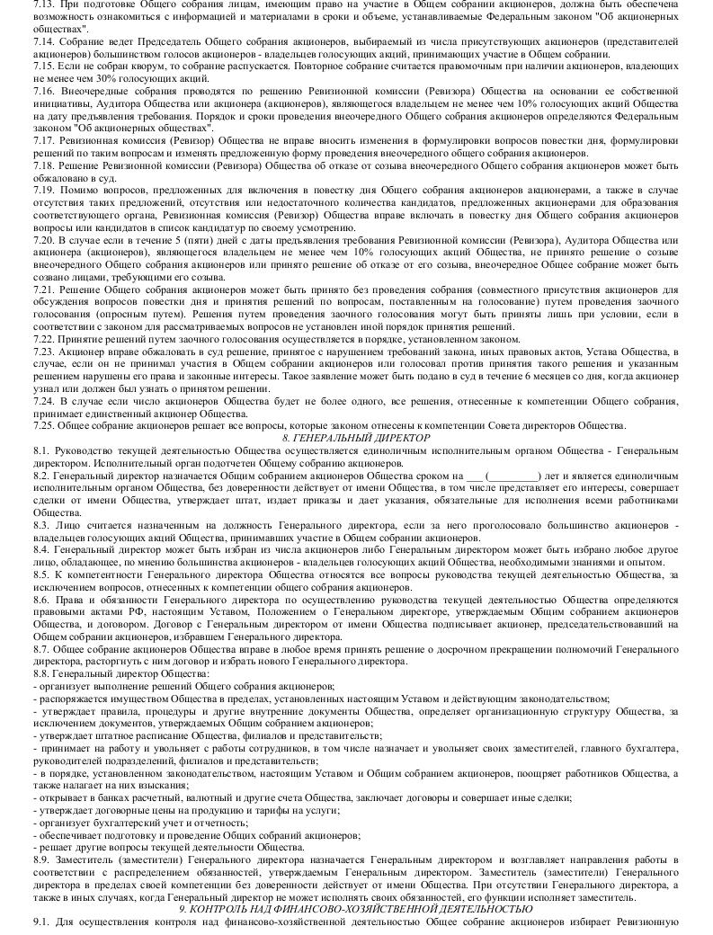 Образец устава закрытого акционерного общества, созданного в результате выделения_008