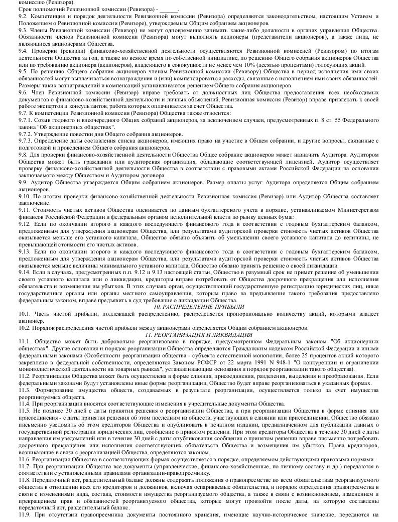 Образец устава закрытого акционерного общества, созданного в результате выделения_009