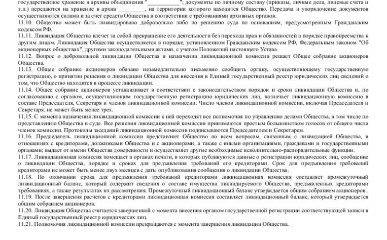 Образец устава закрытого акционерного общества, созданного в результате выделения_010