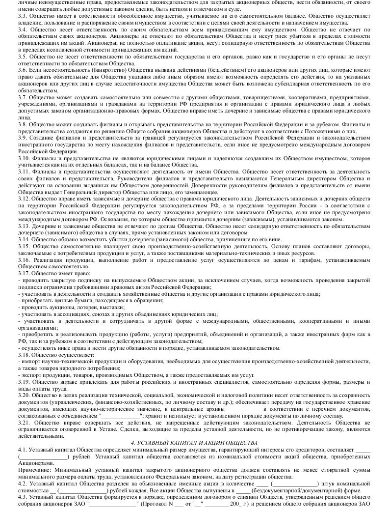 Образец устава закрытого акционерного общества, созданного в результате слияния закрытых акционерных общестd_002