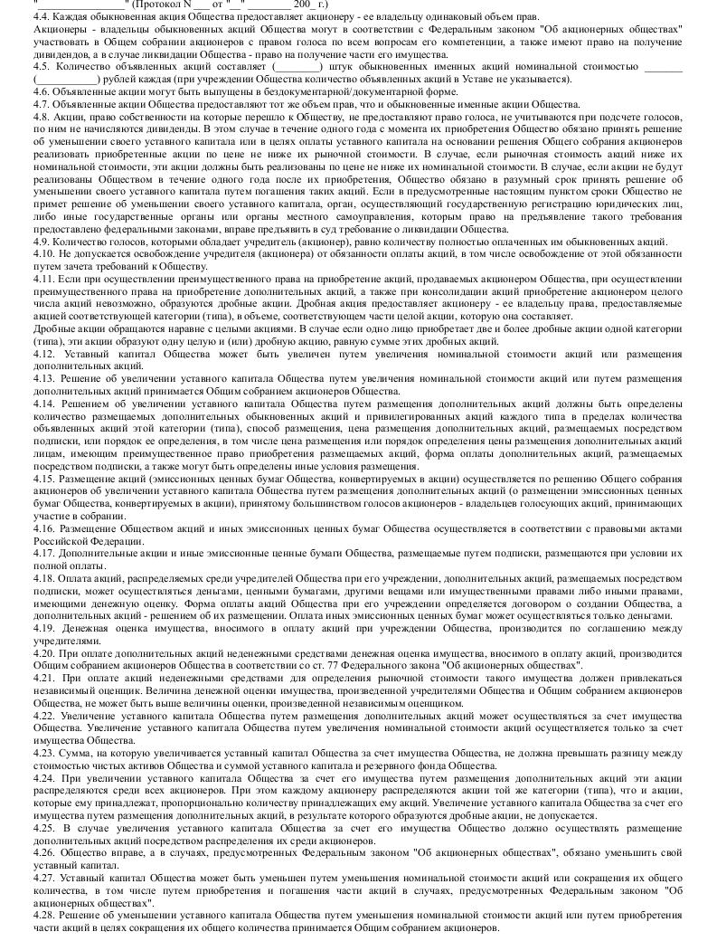 Образец устава закрытого акционерного общества, созданного в результате слияния закрытых акционерных общестd_003