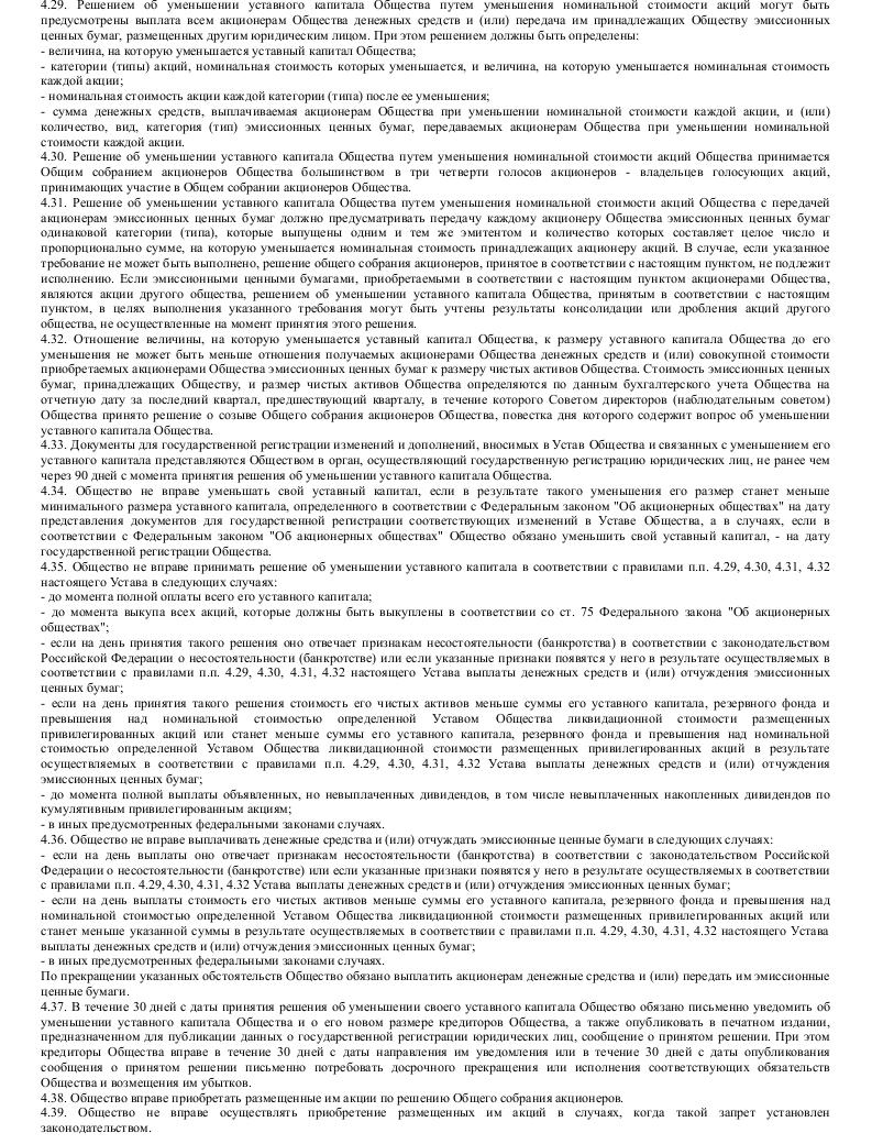 Образец устава закрытого акционерного общества, созданного в результате слияния закрытых акционерных общестd_004