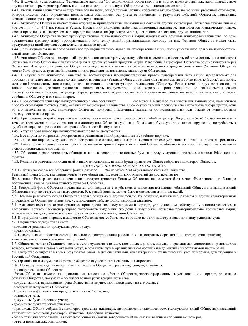 Образец устава закрытого акционерного общества, созданного в результате слияния закрытых акционерных общестd_005