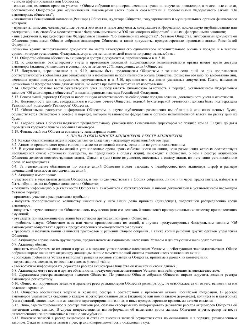 Образец устава закрытого акционерного общества, созданного в результате слияния закрытых акционерных общестd_006