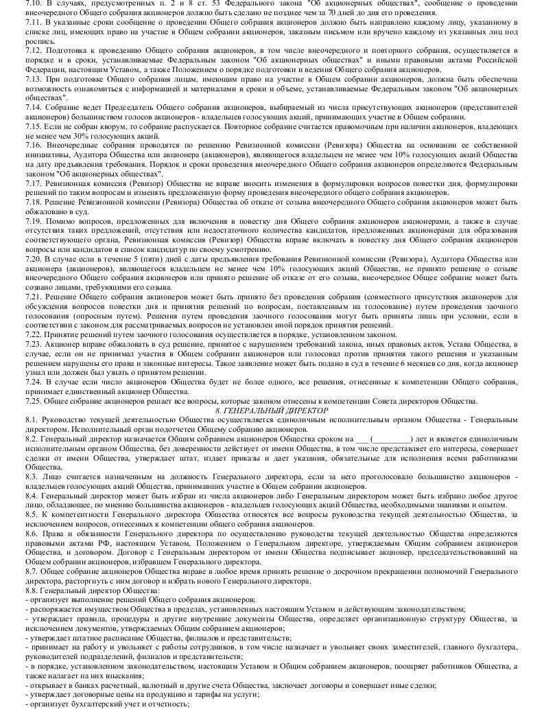 Образец устава закрытого акционерного общества, созданного в результате слияния закрытых акционерных общестd_008