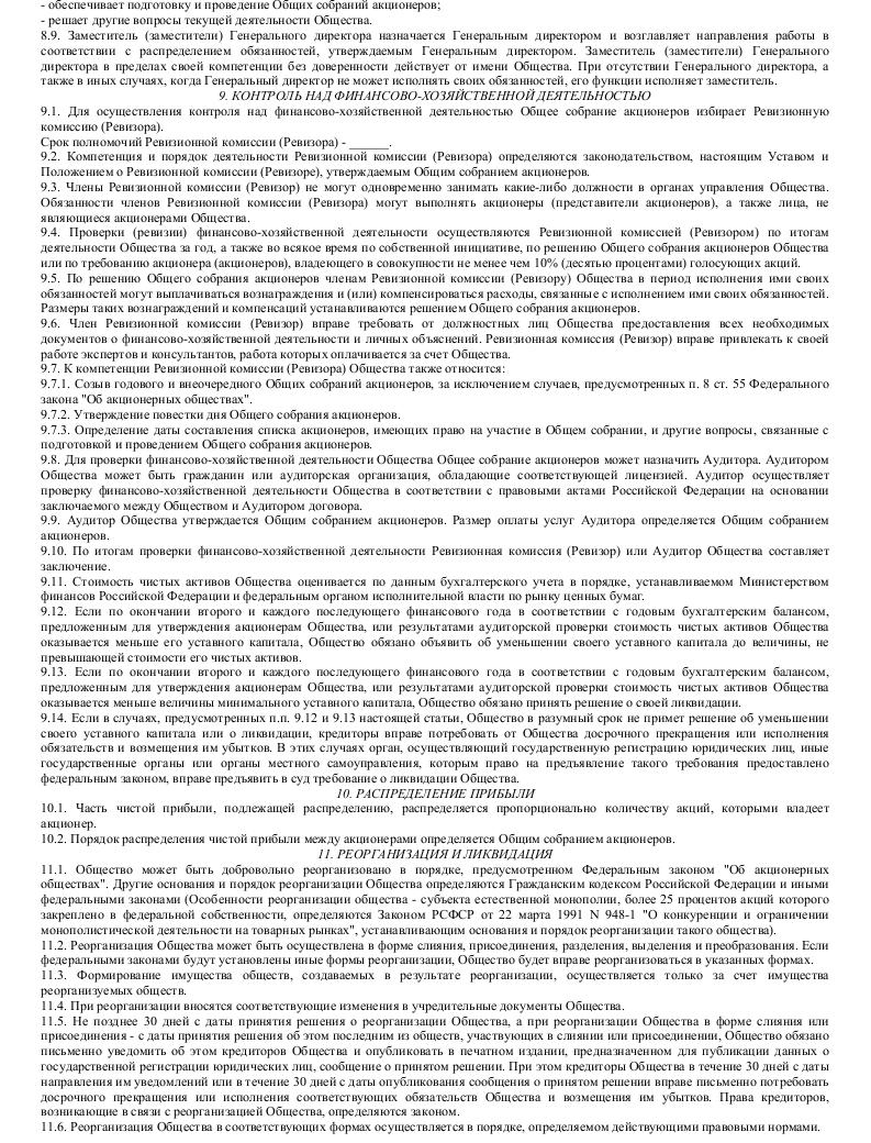 Образец устава закрытого акционерного общества, созданного в результате слияния закрытых акционерных общестd_009