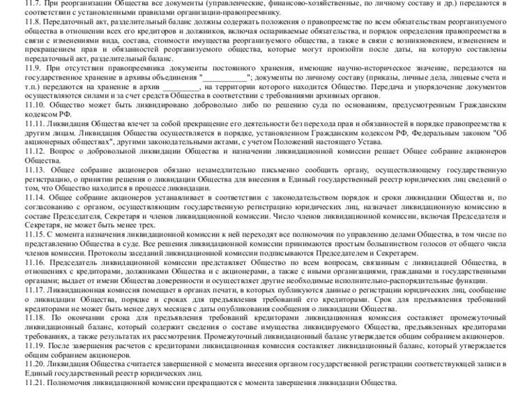 Образец устава закрытого акционерного общества, созданного в результате слияния закрытых акционерных общестd_010