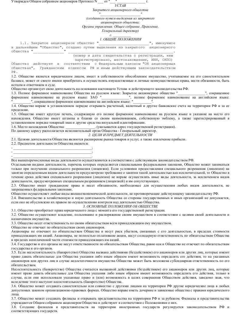Образец устава закрытого акционерного общества, созданного путем выделения из закрытого акционерного общества_001