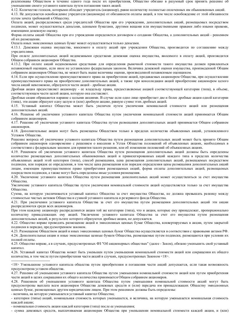 Образец устава закрытого акционерного общества, созданного путем выделения из закрытого акционерного общества_003