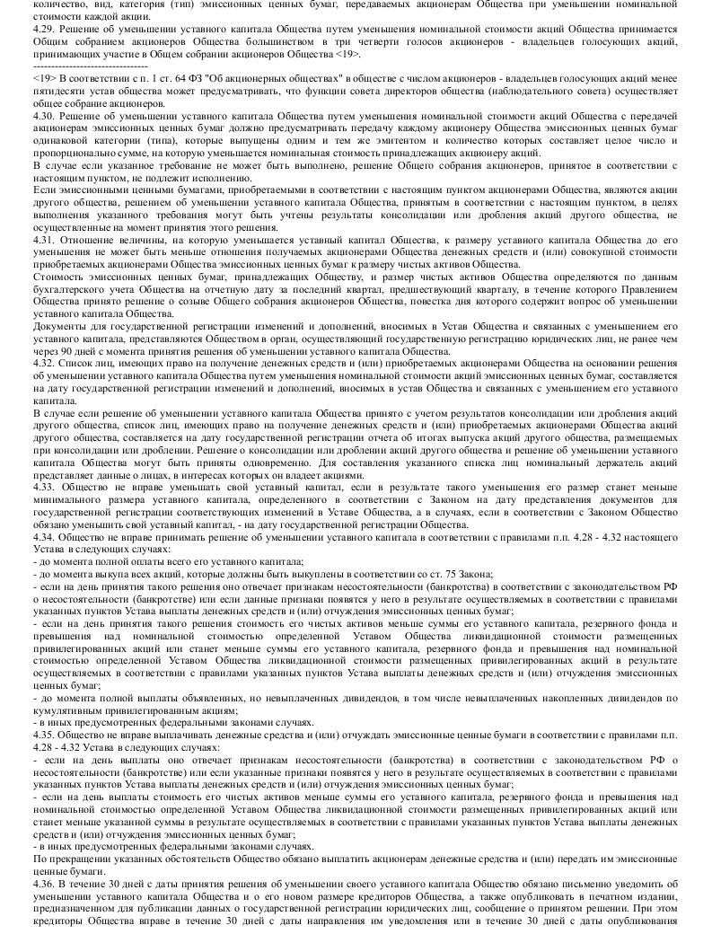 Образец устава закрытого акционерного общества, созданного путем выделения из закрытого акционерного общества_004