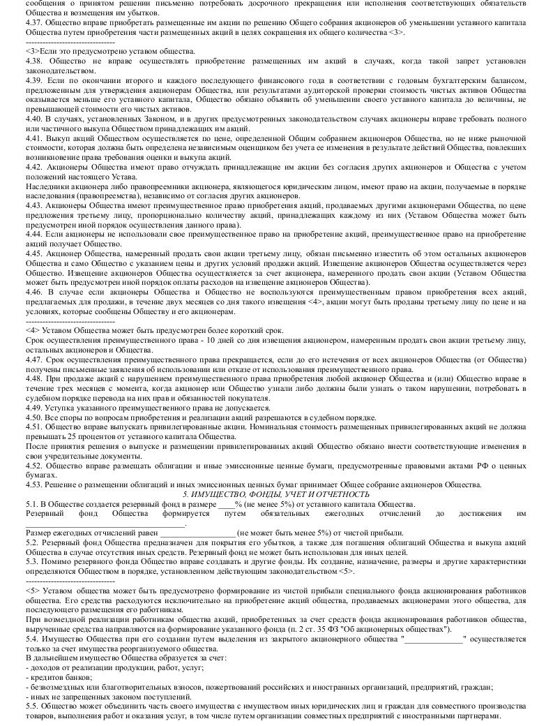 Образец устава закрытого акционерного общества, созданного путем выделения из закрытого акционерного общества_005