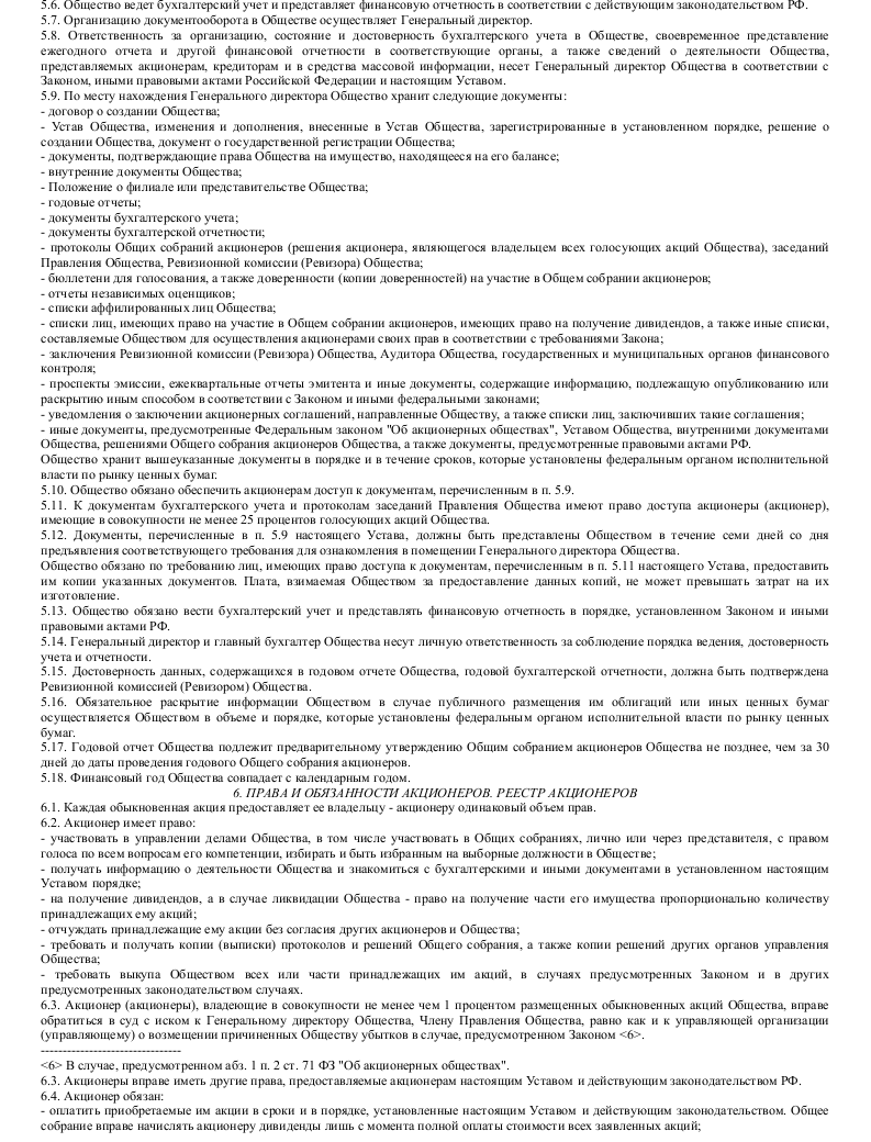 Образец устава закрытого акционерного общества, созданного путем выделения из закрытого акционерного общества_006