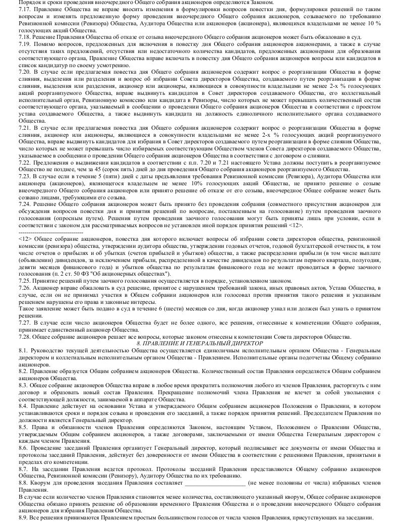 Образец устава закрытого акционерного общества, созданного путем выделения из закрытого акционерного общества_009