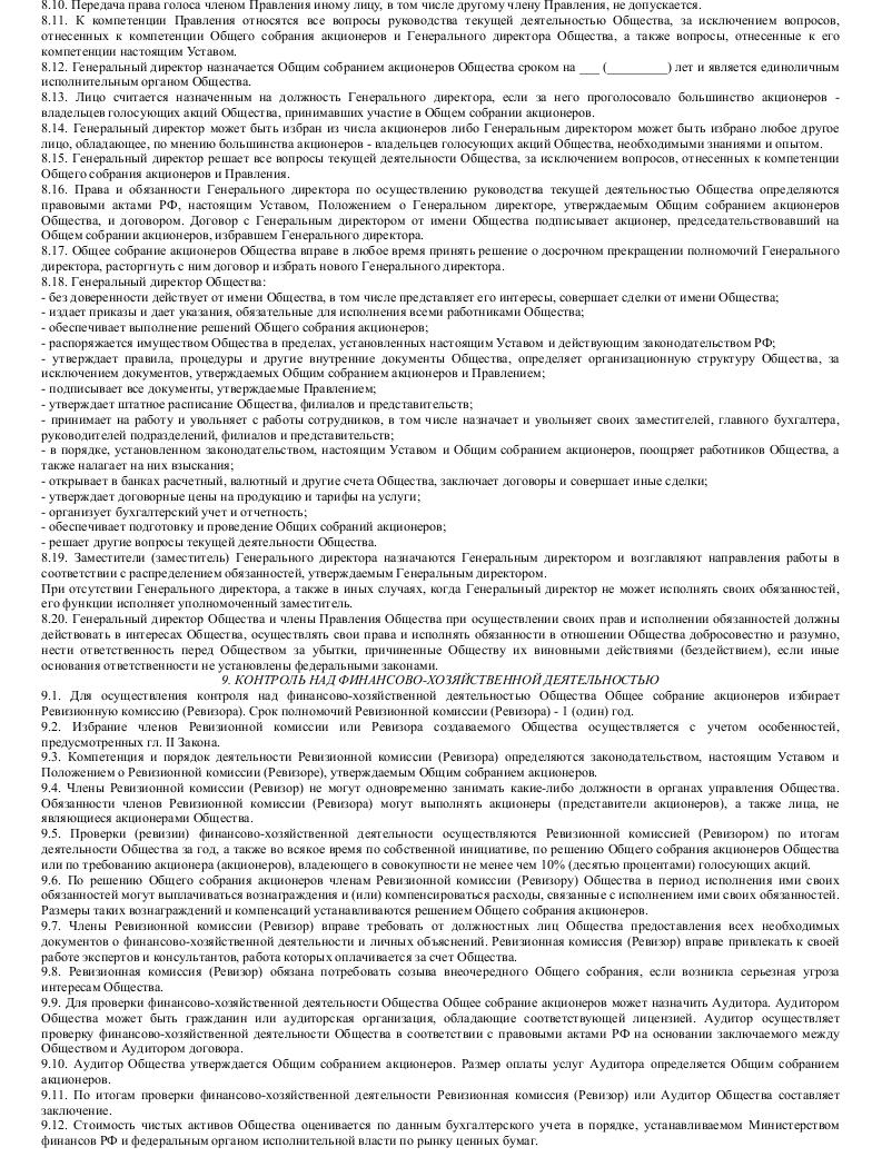 Образец устава закрытого акционерного общества, созданного путем выделения из закрытого акционерного общества_010