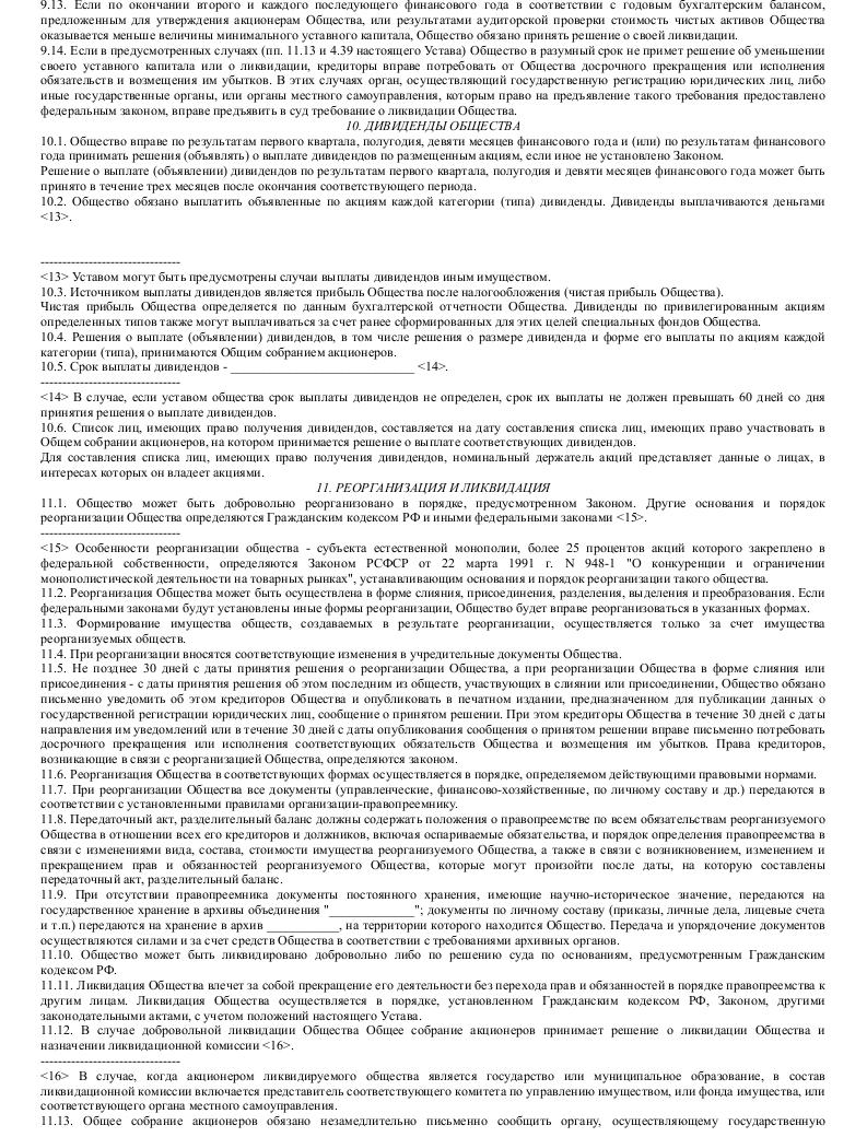 Образец устава закрытого акционерного общества, созданного путем выделения из закрытого акционерного общества_011