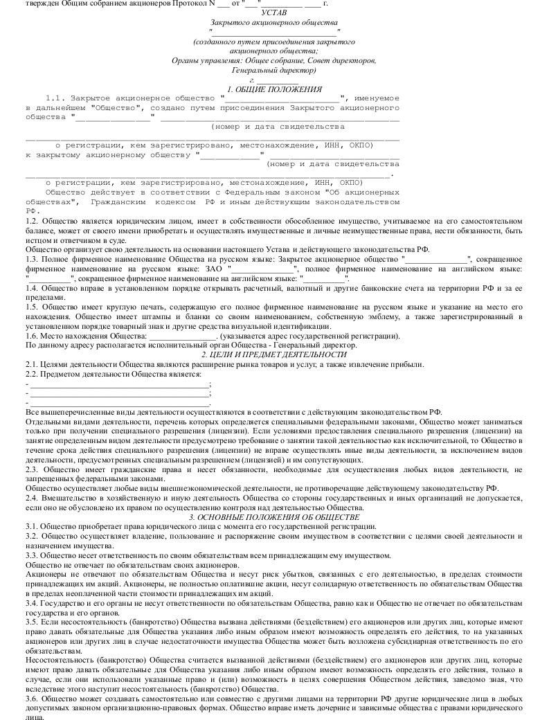 Образец устава закрытого акционерного общества, созданного путем присоединения закрытого акционерного общества_001