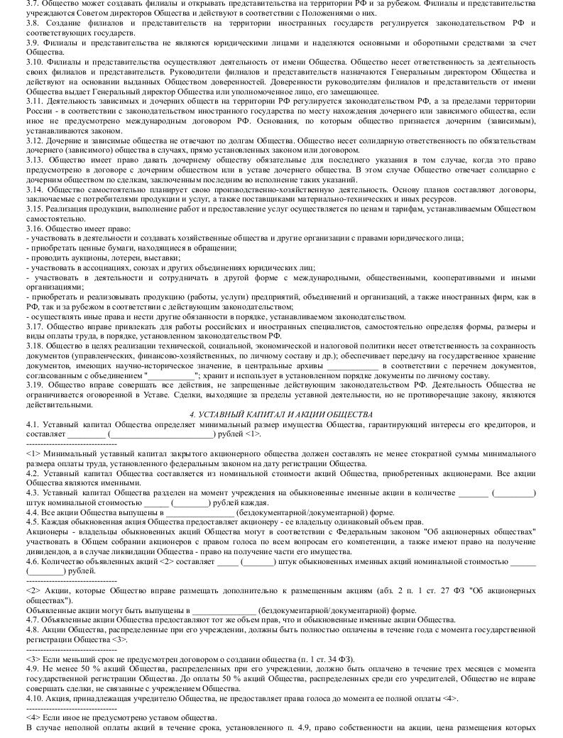 Образец устава закрытого акционерного общества, созданного путем присоединения закрытого акционерного общества_002