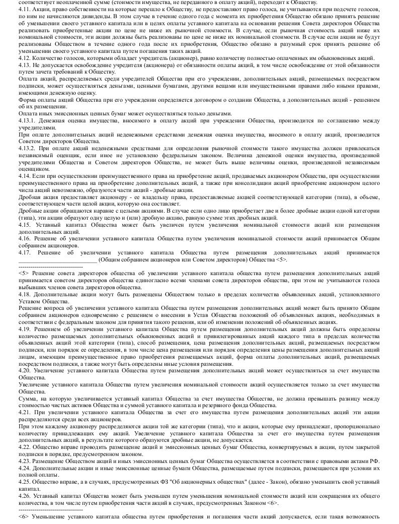 Образец устава закрытого акционерного общества, созданного путем присоединения закрытого акционерного общества_003