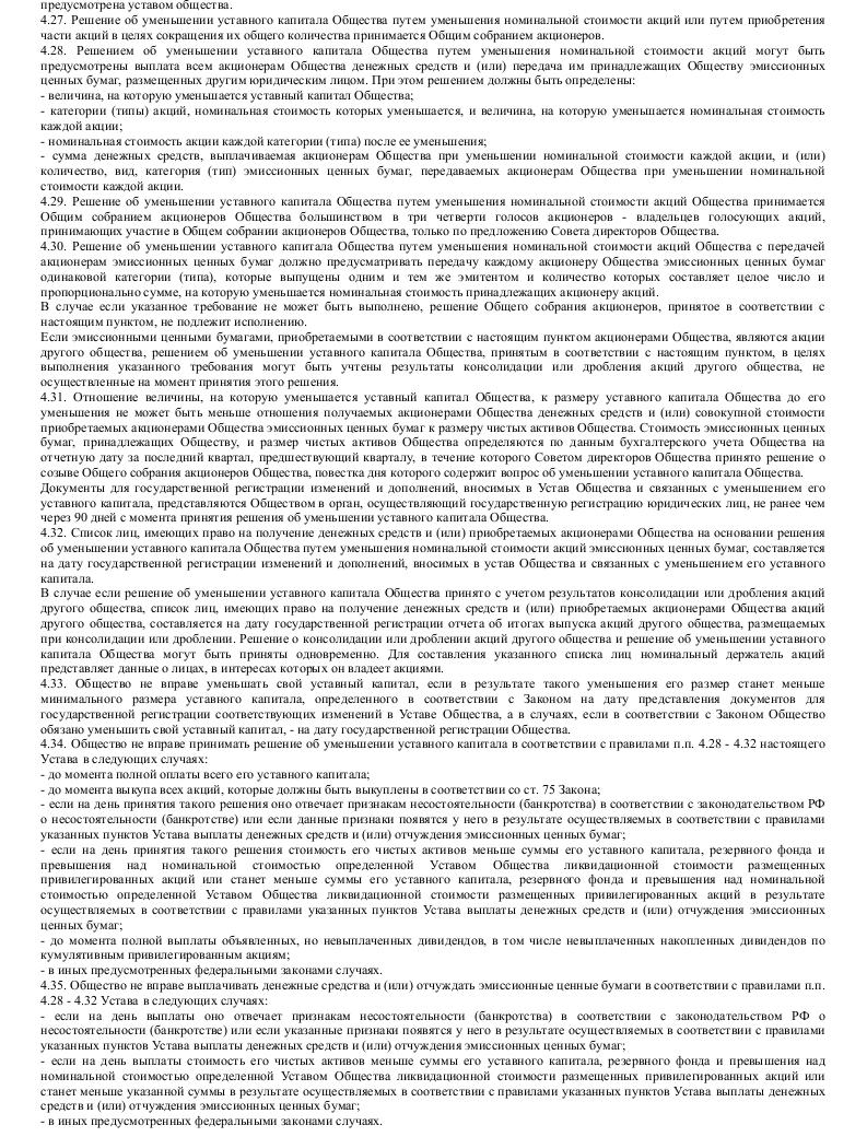 Образец устава закрытого акционерного общества, созданного путем присоединения закрытого акционерного общества_004