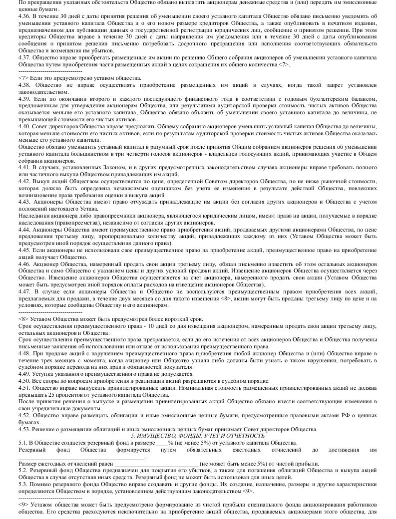 Образец устава закрытого акционерного общества, созданного путем присоединения закрытого акционерного общества_005