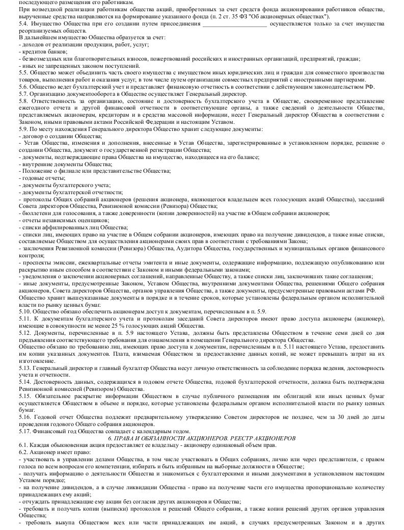 Образец устава закрытого акционерного общества, созданного путем присоединения закрытого акционерного общества_006