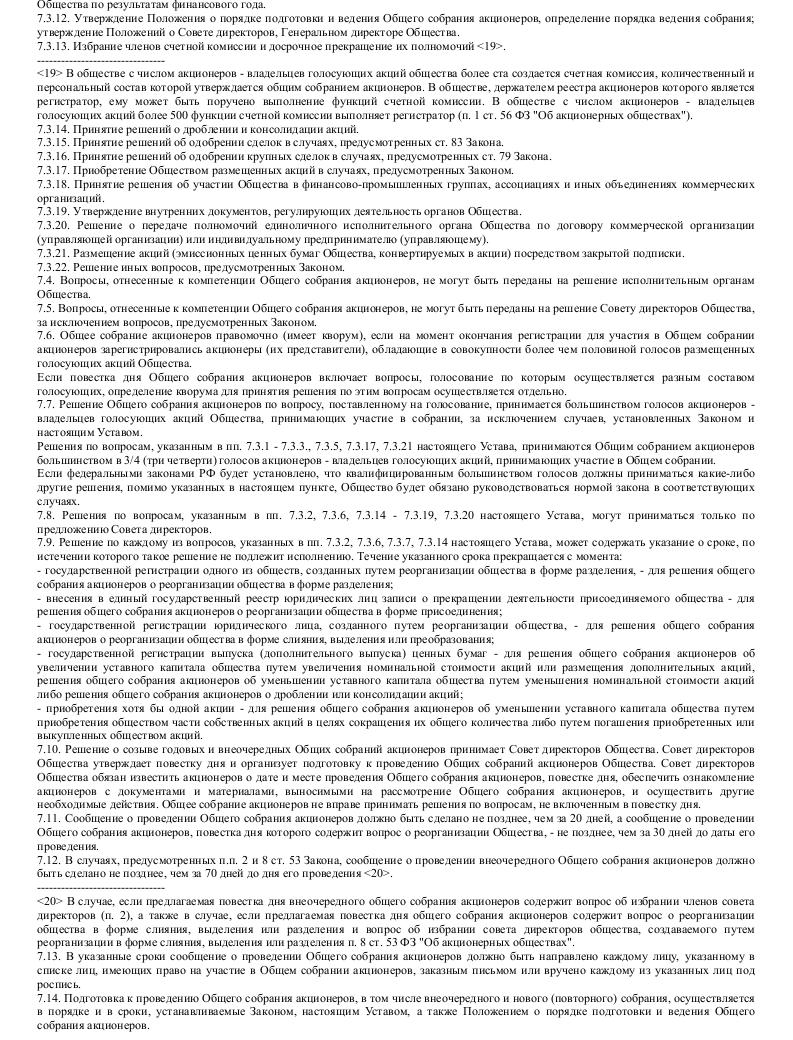 Образец устава закрытого акционерного общества, созданного путем присоединения закрытого акционерного общества_008