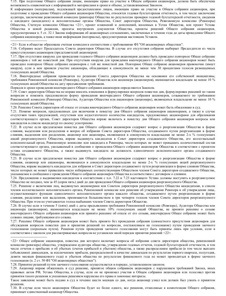 Образец устава закрытого акционерного общества, созданного путем присоединения закрытого акционерного общества_009