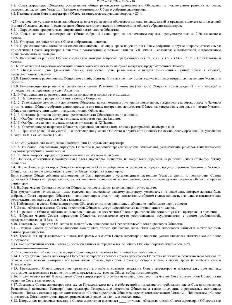 Образец устава закрытого акционерного общества, созданного путем присоединения закрытого акционерного общества_010