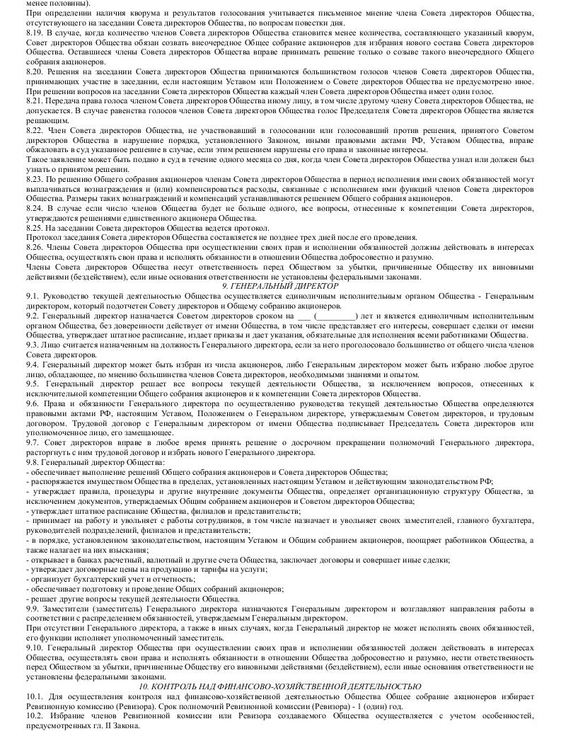 Образец устава закрытого акционерного общества, созданного путем присоединения закрытого акционерного общества_011