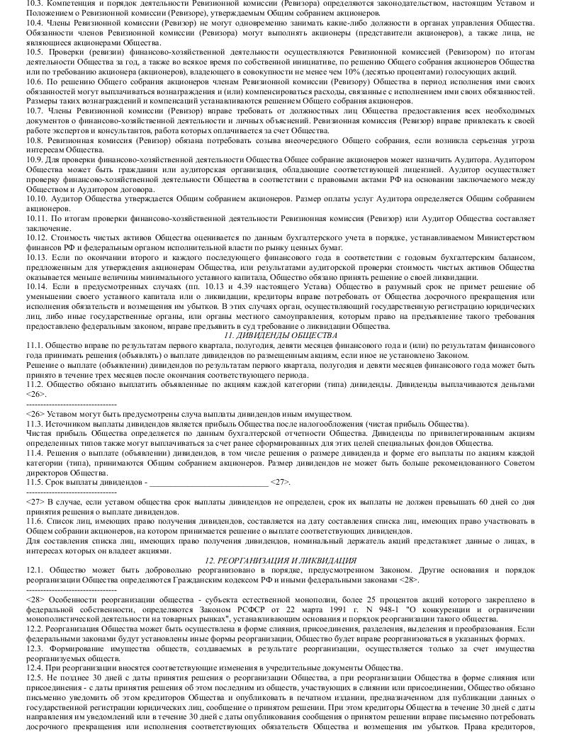 Образец устава закрытого акционерного общества, созданного путем присоединения закрытого акционерного общества_012
