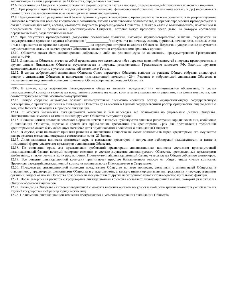 Образец устава закрытого акционерного общества, созданного путем присоединения закрытого акционерного общества_013