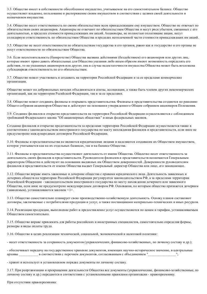 Образец устава закрытого акционерного общества - строительной компании_003